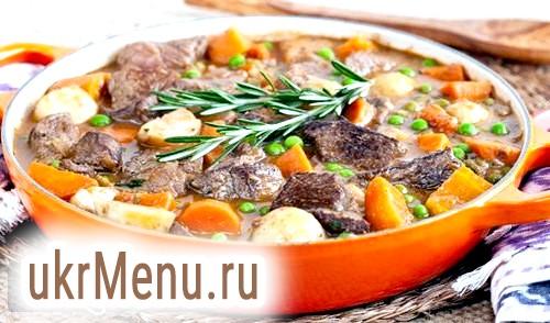 Швидко & смачно: тушкована яловичина