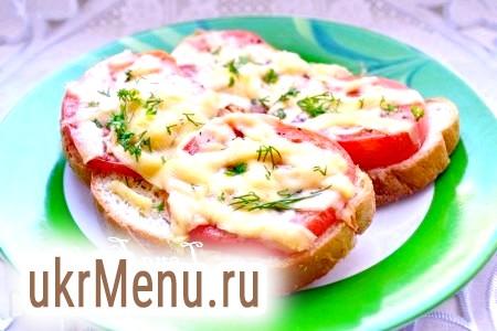 Гарячі бутерброди з помідорами і сиром