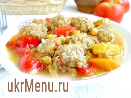 М'ясні фрикадельки з овочами