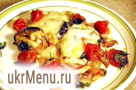 Рецепт баклажанів з помідорами і сиром
