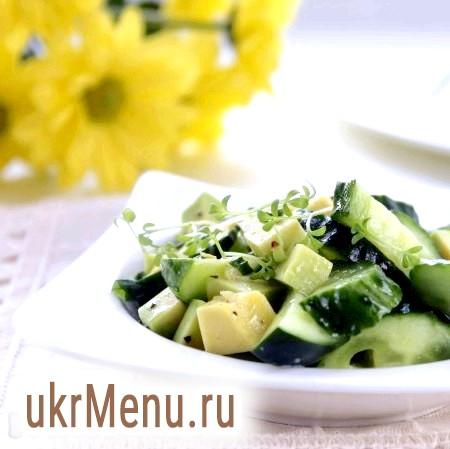 Рецепт салату з огірками і авокадо