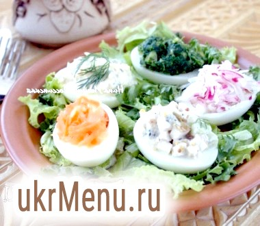 Салат з фаршированих яєць