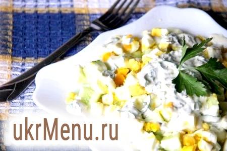 Салат з огірків, яєць і сметани