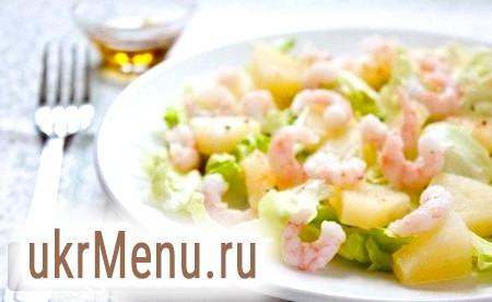 Салат з ананасом і креветками - витребеньки на вашому столі
