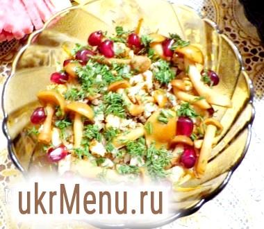 Салат з опеньками і волоськими горіхами