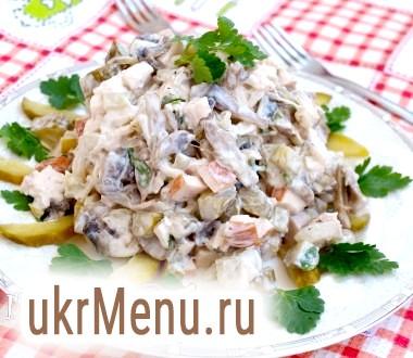 Салат з печерицями, копченої куркою і маринованими огірками