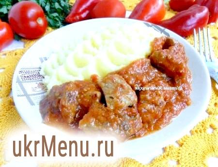 Свинина в томатному соусі