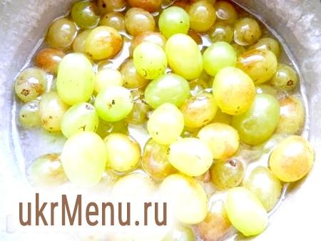 Фото - Опустити ягоди винограду в сироп, акуратно перемішати, влити лимонний сік.