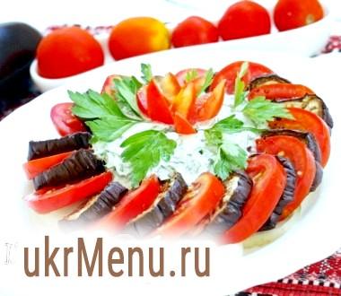 Закуска з баклажанів і помідорів зі сметаною заправкою
