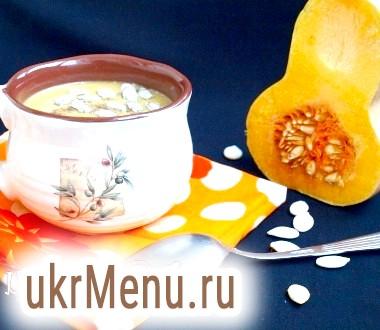 Французький гарбузовий суп-пюре