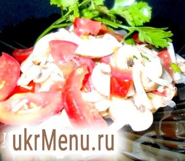 Салат з помідорів і свіжих печериць