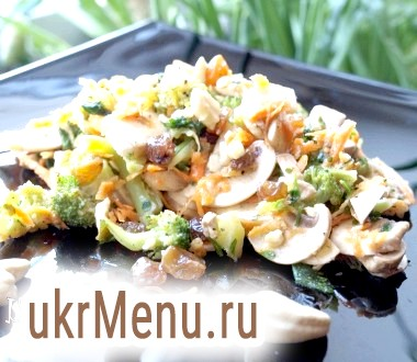 Салат з брокколі, родзинками і сирими печерицями