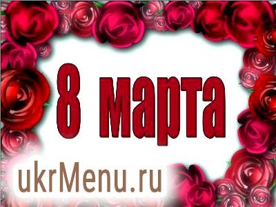 Сценарій на 8 березня корпоративної вечірки з приводу жіночого свята