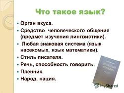 Що таке мова?