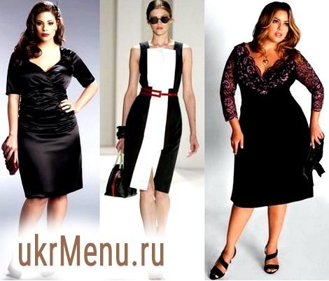 Мода 2012 для повних жінок - тренди, новинки, поради