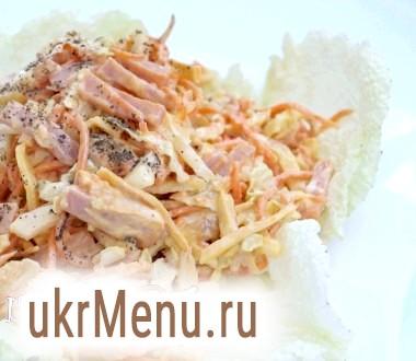 Салат з куркою, шинкою і морквою по-корейськи