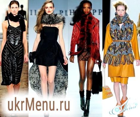 Старий добрий новий шарф, або модні шарфи осінь-зима 2012/2013